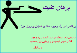 borhan-eliyat-noon-fakhr